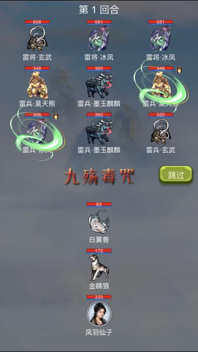 我想修仙 screenshot 4