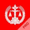 中国法律法规及司法解释精选汇编