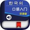 韩国语口语入门 -韩语口语教材
