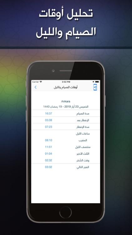 AlAwail Prayer Times screenshot-3