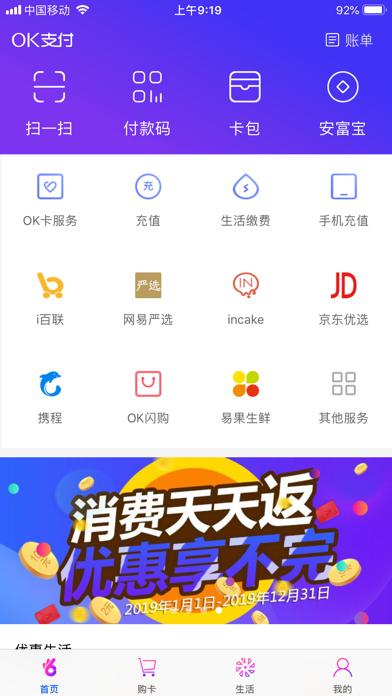 OK支付 screenshot one