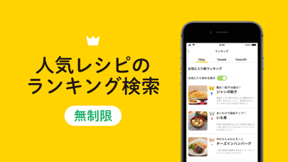 Screenshot for DELISH KITCHEN - レシピ動画で料理を簡単に in Japan App Store