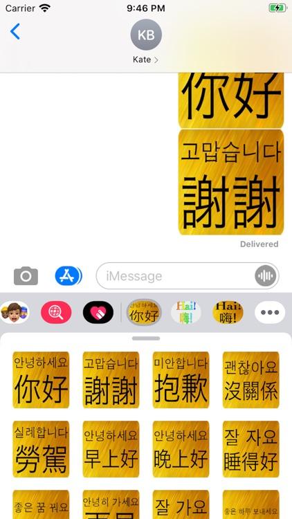 Chinese Korean screenshot-4