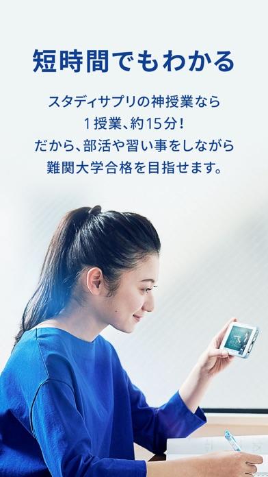 スタサプ 中学/高校/大学受験講座【スタディサプリ】 ScreenShot2