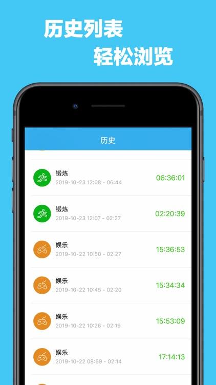 时间记账 screenshot-1