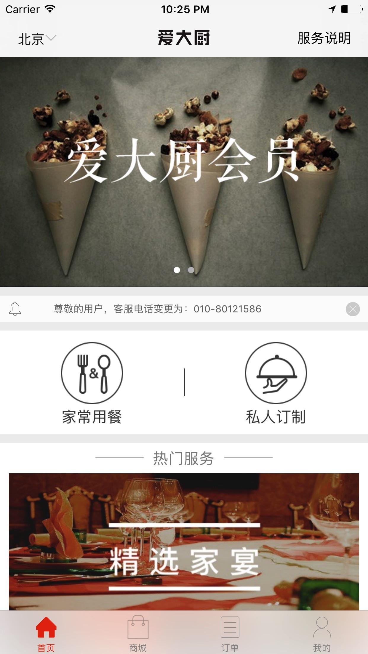 爱大厨-预约厨师上门做菜 Screenshot