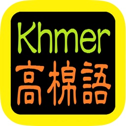 高棉語聖經 Khmer Audio Bible