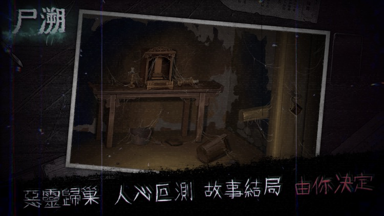 尸溯 screenshot-4