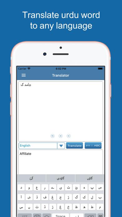 Urdu Dictionary & Translator screenshot four