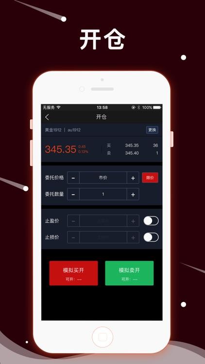 莹骅期货-原油黄金平台 screenshot-3