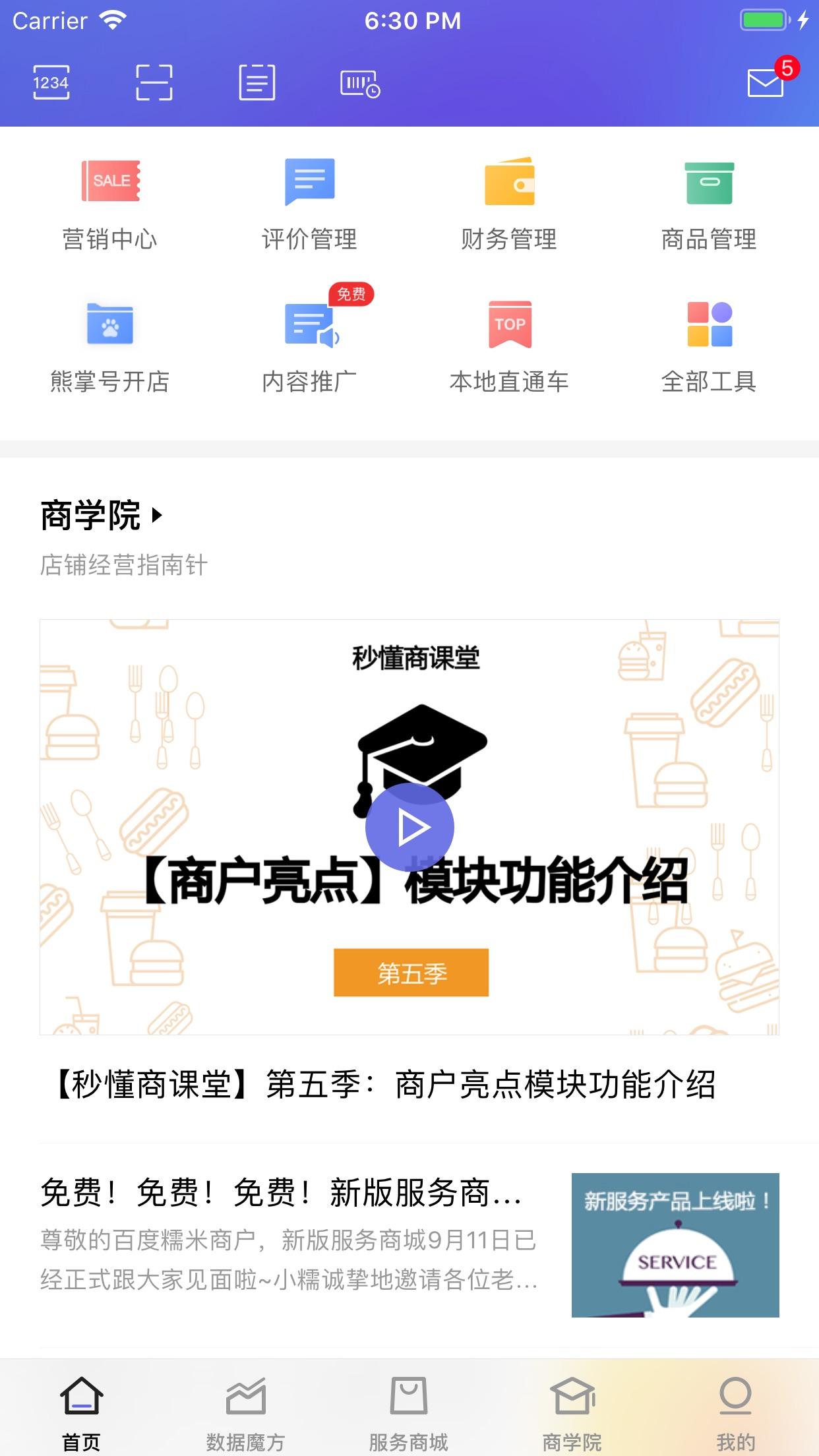 百度糯米商家 Screenshot