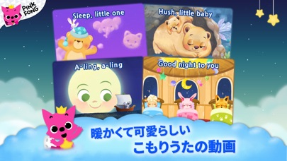 PINKFONG Bedtimeのおすすめ画像4