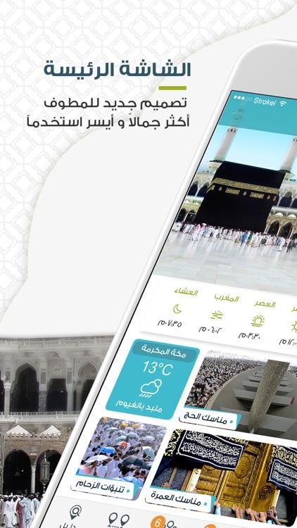 المطوف - مناسك الحج والعمرة screenshot-0