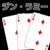 トランプ・ジン・ラミー - iPhoneアプリ
