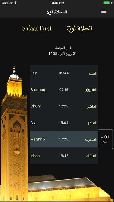 Screenshot #1 pour Salaat First - الصلاة أولا