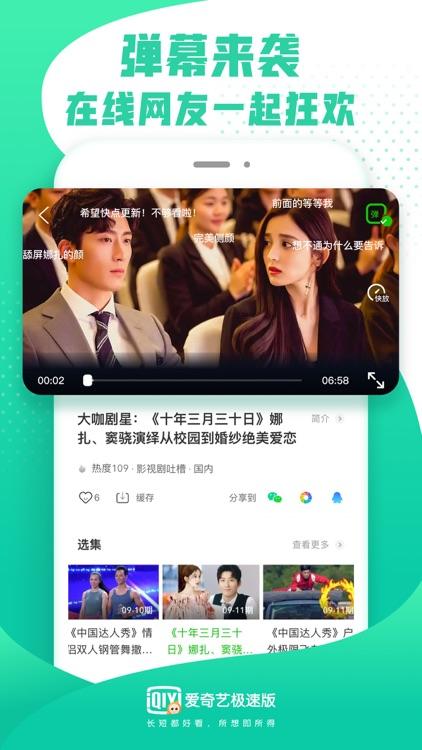 爱奇艺极速版-支持电视剧下载的影音浏览器 screenshot-6