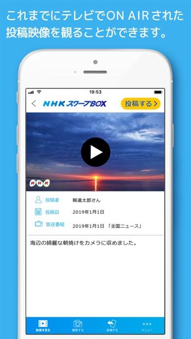 NHK スクープBOXのおすすめ画像4