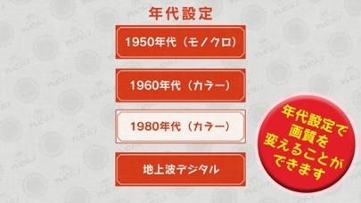 昭和スマアトテレビジョンのおすすめ画像2