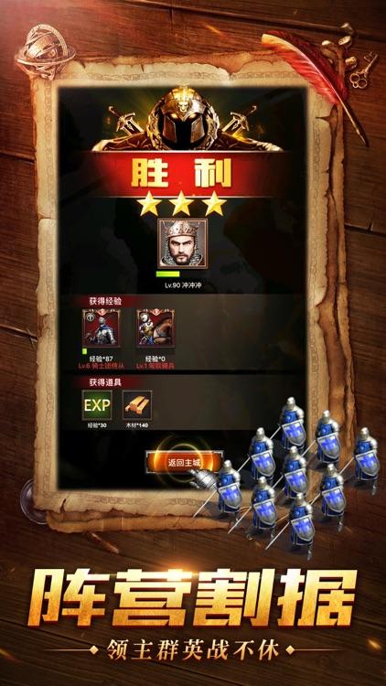 帝国统治者 screenshot-3