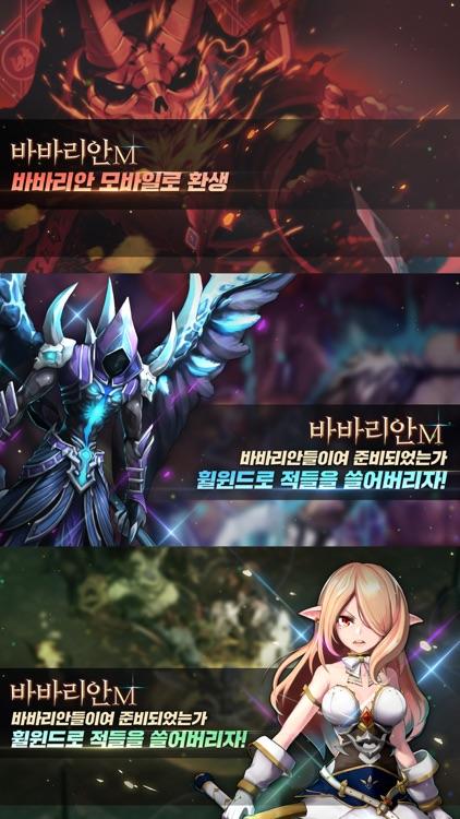 바바리안M screenshot-7