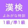 漢熟検 - 5・6級 Vol.01