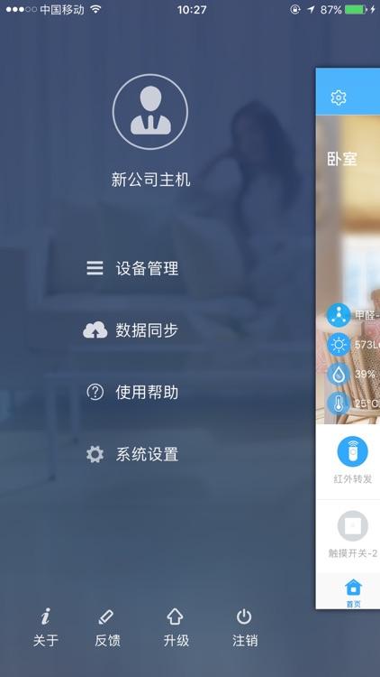 智慧家居 screenshot-1