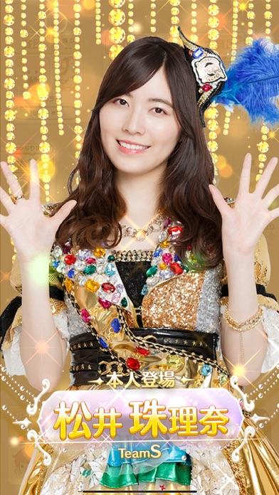 SKE48の大富豪はおわらない!のおすすめ画像3