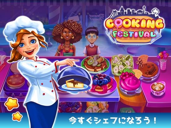 Cooking Festivalのおすすめ画像1