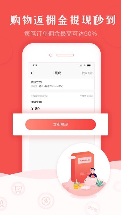 红淘淘-领券省钱返利优选 screenshot-3