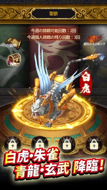 三國クロスサーガ ~蒼天の絆~ screenshot-0