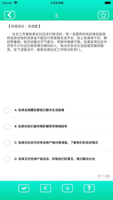 社会工作者考试精选题库 screenshot 5