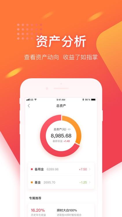 新浪金融 - 信用生活 screenshot-3