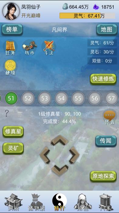 我想修仙 screenshot 1
