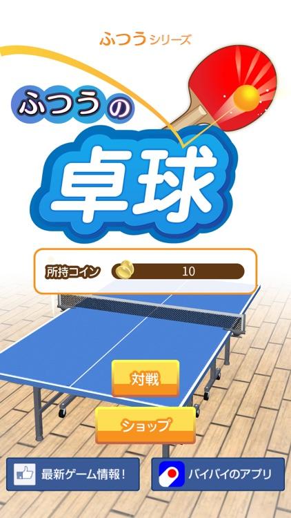 ふつうの卓球 人気のピンポン卓球ゲーム