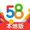 58本地版-资讯交友招聘二手房