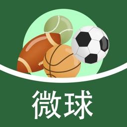 微球-专业足球APP