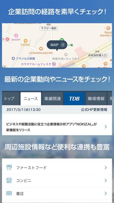 NOKIZAL powered by 帝国データバンクのスクリーンショット4