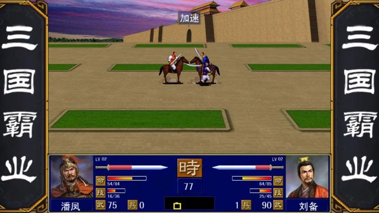 三国霸业之经典单机策略游戏 screenshot-3