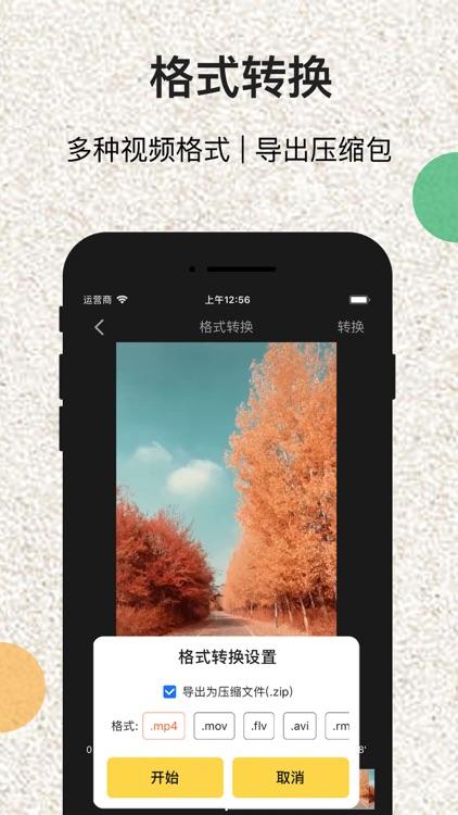 一键水印宝 - 视频裁剪压缩软件 screenshot-7