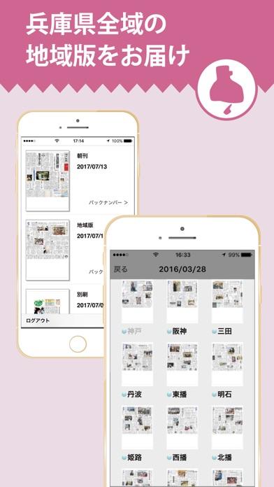 神戸新聞 紙面ビューワー ScreenShot3