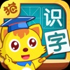 猫小帅识字-儿童早教识字幼儿认字软件
