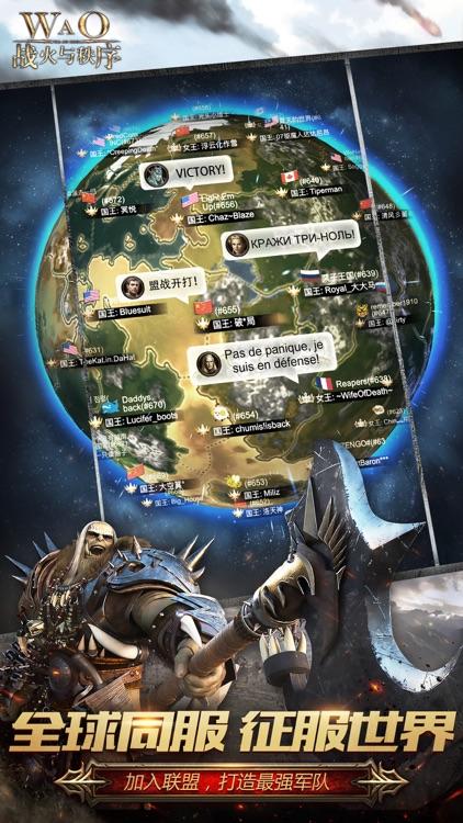 战火与秩序——三周年庆典 screenshot-6