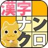 漢字ナンクロ7【お手軽パズル】 - iPhoneアプリ