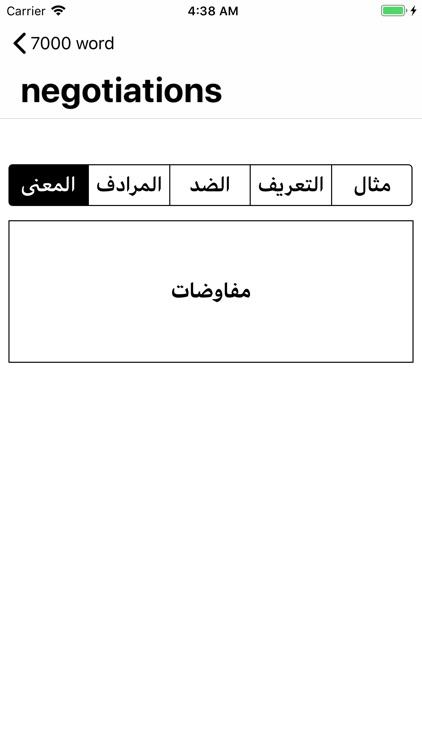 اشهر 7000 كلمة انجليزية screenshot-4