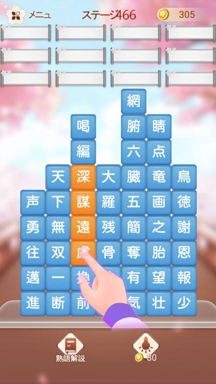 熟語消し—単語消しゲーム screenshot-3