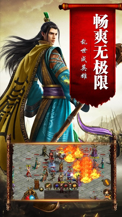 复古传世之红月战神 screenshot-4