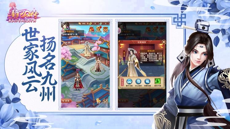 熹妃Q传 screenshot-7
