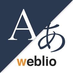Weblio 英語翻訳 英語の翻訳アプリで英文和訳