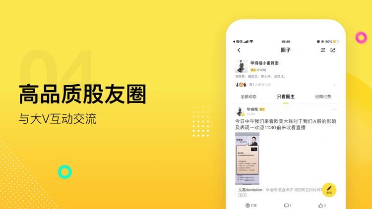 股拍-股票炒股学习软件 screenshot-3