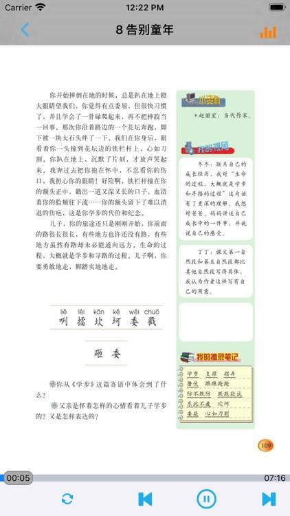小学语文六年级下册北师大版 screenshot-3